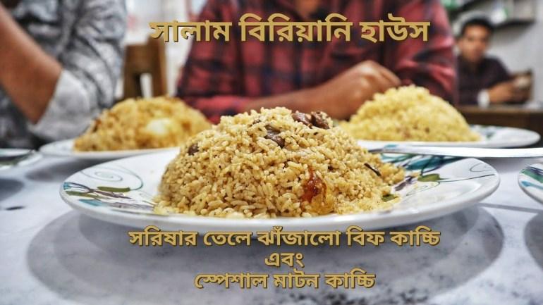 সরিষার তেলের বিফ কাচ্চি / স্পেশাল মাটন কাচ্চি / বিফ তেহারি / Bangladeshi Food Review