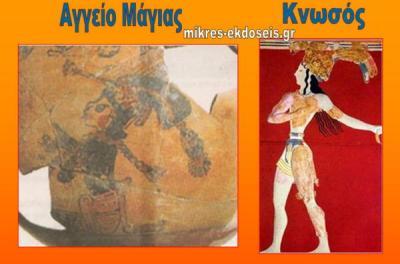 Μάγιας και Μινωίτες