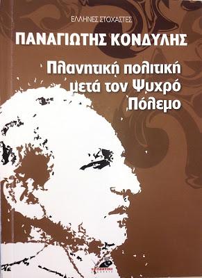 «Εθνικισμός και αντιεθνικισμός» του Παναγιώτη Κονδύλη