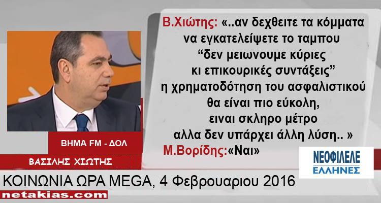 Να τ' ακούνε αυτά οι συνταξιούχοι που ψηφίζουν ακόμα Νουδου και Πατσόκ... Νεκρούς σας θέλουν!!! ~ [βίντεο]