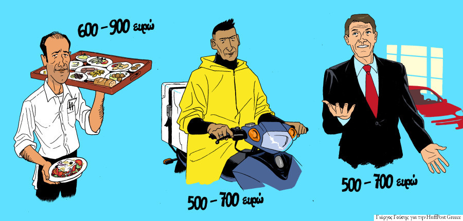 Πόσα λεφτά πληρώνονται οι Έλληνες ανάλογα με το επάγγελμα τους