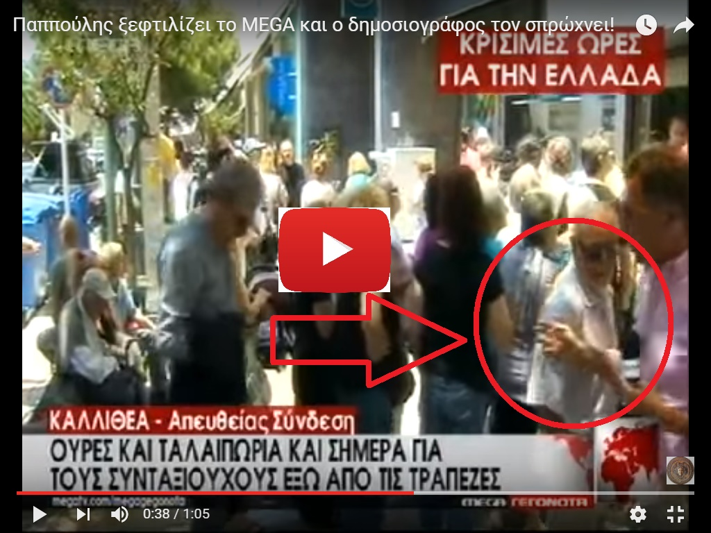 Παππούλης ξεφτιλίζει το MEGA και ο δημοσιογράφος τον σπρώχνει!  #tv_to_forget #τηλεοπτικες_αδειες (βίντεο)