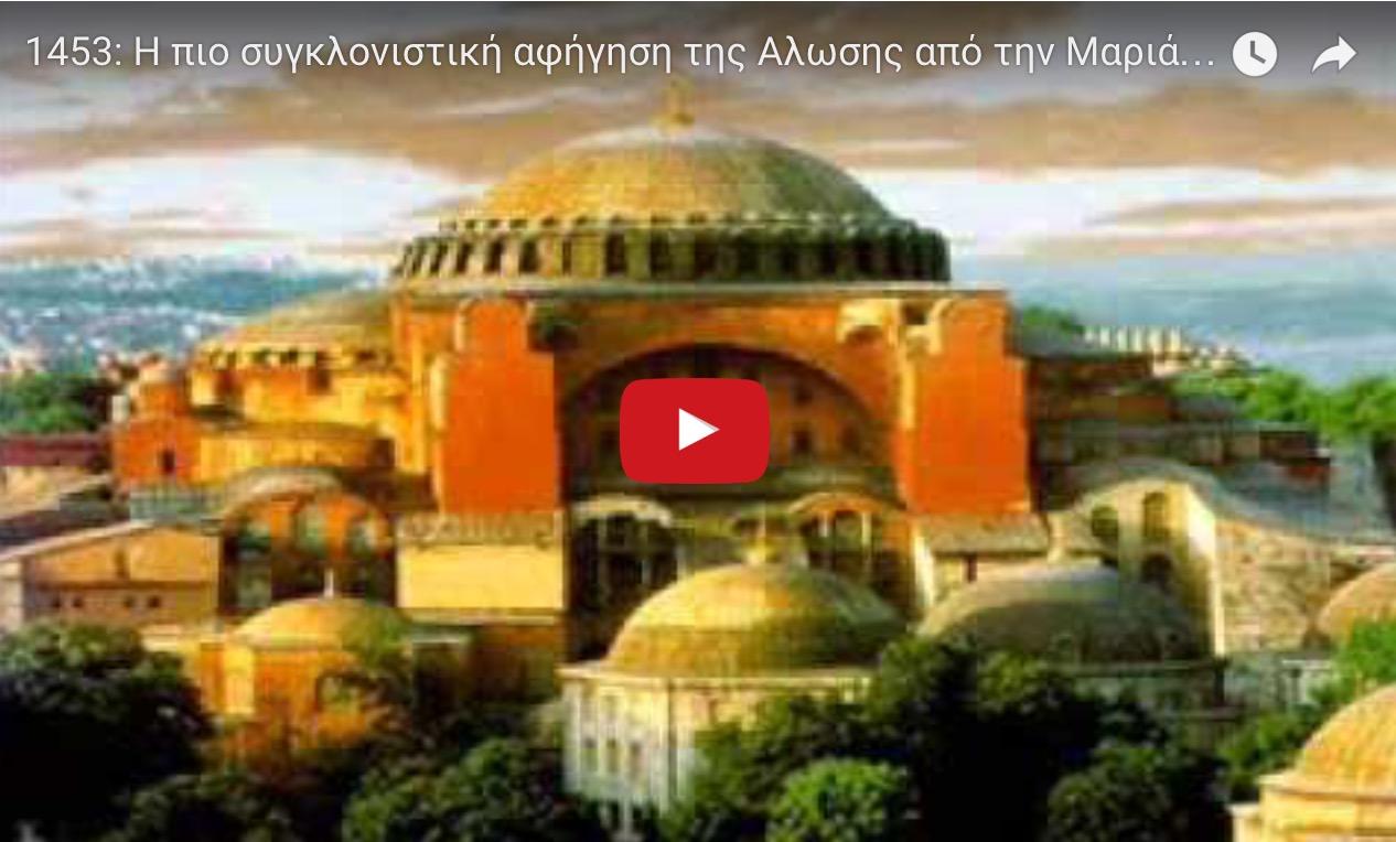 «Η αξημέρωτη νύχτα του 1453» – Η συγκλονιστικη αφήγηση της Μ.Κορομηλα για την Άλωση (βίντεο)