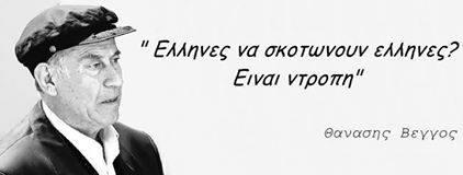 Θανάσης Βέγγο Ο μεγαλύτερος Έλληνας κωμικός που χάριζε το γέλιο στους ανθρώπους απλόχερα