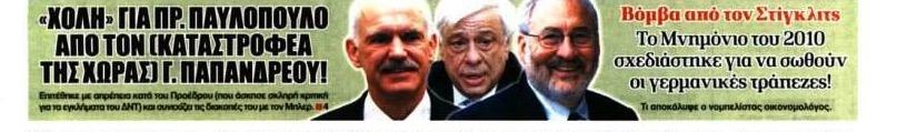 Σε πανικό ο ΓΑΠ στρέφεται κατά Παυλόπουλου-Ομολόγησε ο νομπελίστας σύμβουλος του ΓΑΠ, οτι το Μνημονιο έγινε για να σωθεί η Deutsche Bank
