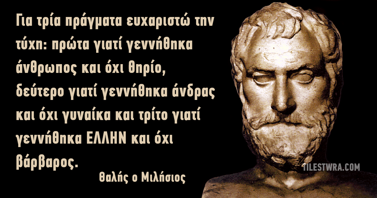 45 αποφθέγματα του Φιλοσόφου Θαλή του Μιλησίου Του πρώτου των επτά σοφών της αρχαιότητας