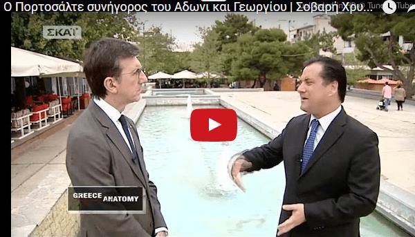 Ο Πορτοσάλτε συνήγορος Αδωνη και Γεωργίου ΕΛΣΤΑΤ ξεφτίλισε (πάλι) την δημοσιογραφία #SKAI_xeftiles #TV_TO_FORGET (βίντεο)