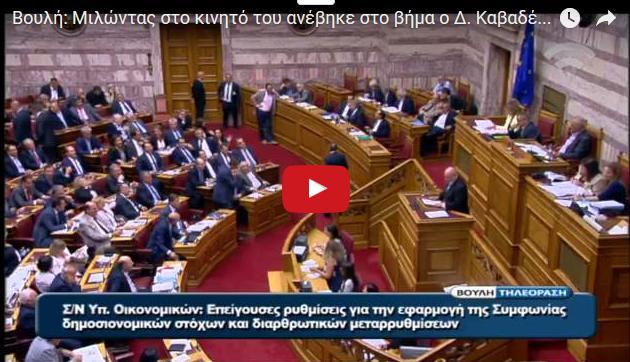 ΚΑΤΕΡΡΕΥΣΕ η βουλή απο ντροπη Βουλευτης του Λεβεντη μιλαγε στο κινητο στο βημα της βουλής