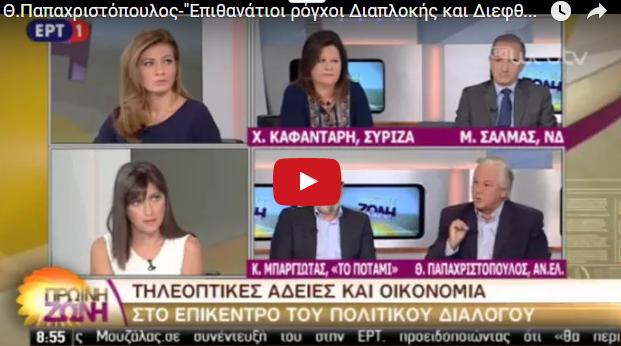 ΑΠΟΚΑΛΥΨΗ-Ο Παπαχριστόπουλος είπε ΟΛΑ τα ονόματα! Ο Επιθανάτιος Ρογχος της Διαπλοκής και των Διεφθαρμένων Πολιτικών!