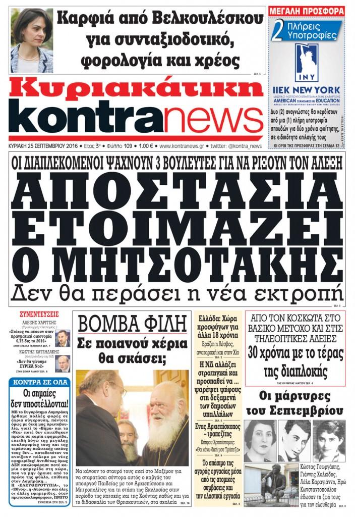 Βρωμικη κίνηση Μητσοτακη Δεν ξέρει πως οποιος σκάβει το λάκο του αλλου πέφτει ο ίδιος μεσα; #Kyriako_fyge
