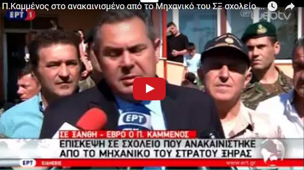Π.Καμμένος @PanosKammenos στο ανακαινισμένο από το Μηχανικό του Στρατού Ξηράς σχολείο του Μεγάλου Δερείου