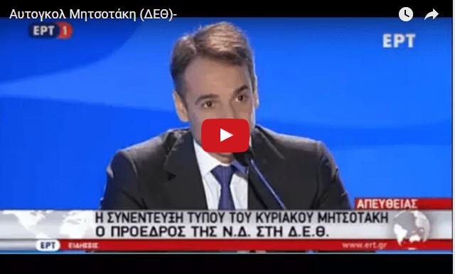 ΕΚΤΑΚΤΟ Φοβάται εσωκομματικό πραξικόπημα μεσα στο Σαββατοκύριακο ο Μητσοτακης