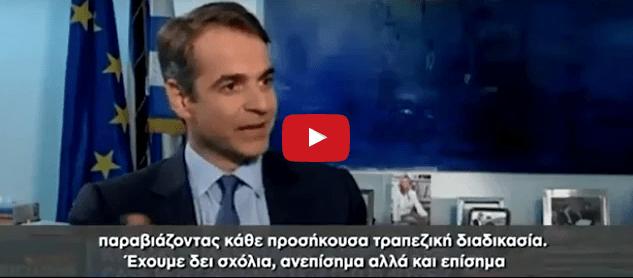 Ο Μητσοτάκης λασπολογεί την Ελλάδα στο CNBC και μετά περιμένει να την Κυβερνήσει;;;; (βίντεο)