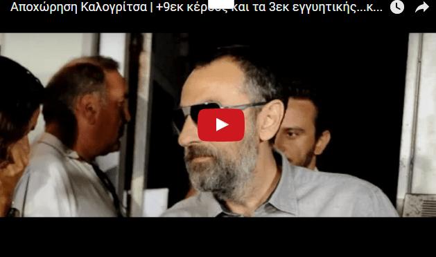 +9.000.000 οφελος για το λαο η αποχώρηση Καλογρίτσα και τα 3εκ εγγυητικής υπερ μας (βίντεο)