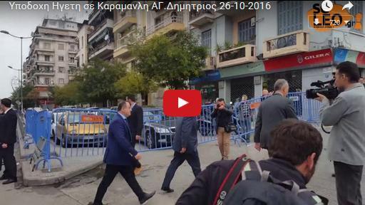ΣΕΙΣΤΗΚΕ η Σαλονίκη απο το χειροκρότημα σε Καραμανλή στον Αγιο Δημήτριο