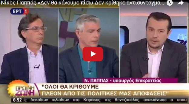 Νίκος Παππάς στην ΕΡΤ-«Δεν θα κάνουμε πίσω-Δεν κρίθηκε αντισυνταγματικός ο νόμος»