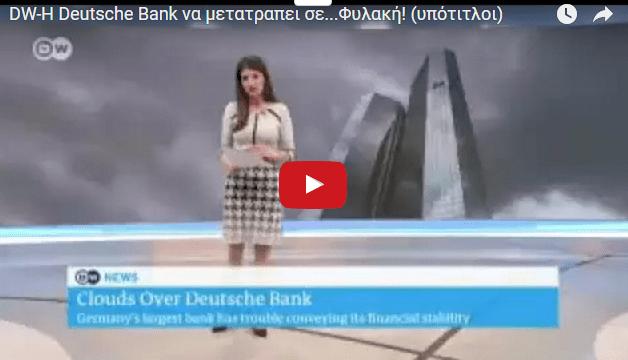 """ΚΑΤΕΡΡΕΥΣΕ Ο Μπάμπης! Τόσα χρόνια στο """"Βάστα Σοιμπλε"""" κι η Deutsche Welle προτείνει να γίνει Φυλακή η DeutscheBank!!! (βίντεο)"""