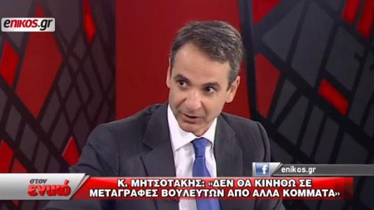 Εσείς κύριε Μητσοτακη δεν λέγατε οτι δεν θα βουτήξετε βουλευτές απο αλλα κόμματα;