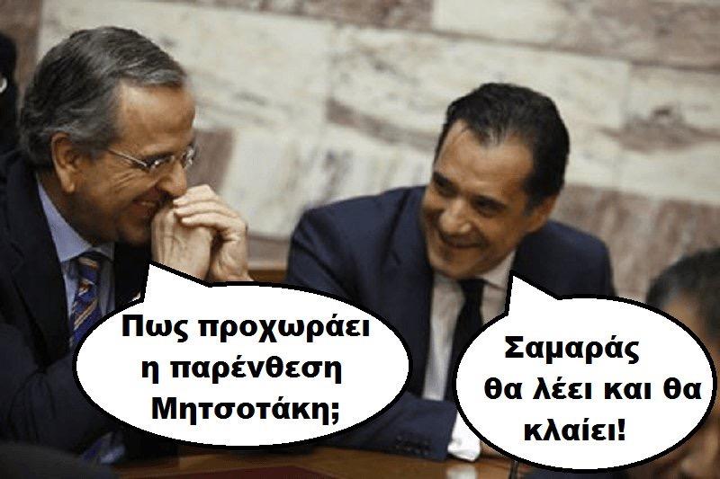 ΕΚΤΑΚΤΟ Μυστική σύσκεψη στη Νεα Δημοκρατια χωρίς το Γεωργιαδη Τι συμβαίνει;