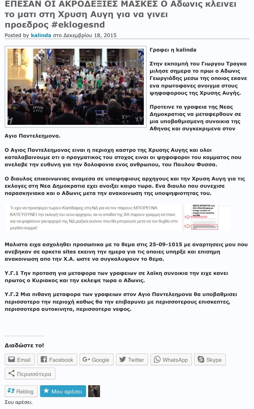 Η μεγάλη ΔΙΚΑΙΩΣΗ του olympia για τις κρυφές σχέσεις Χρυσής Αυγής & Νέας Δημοκρατιας
