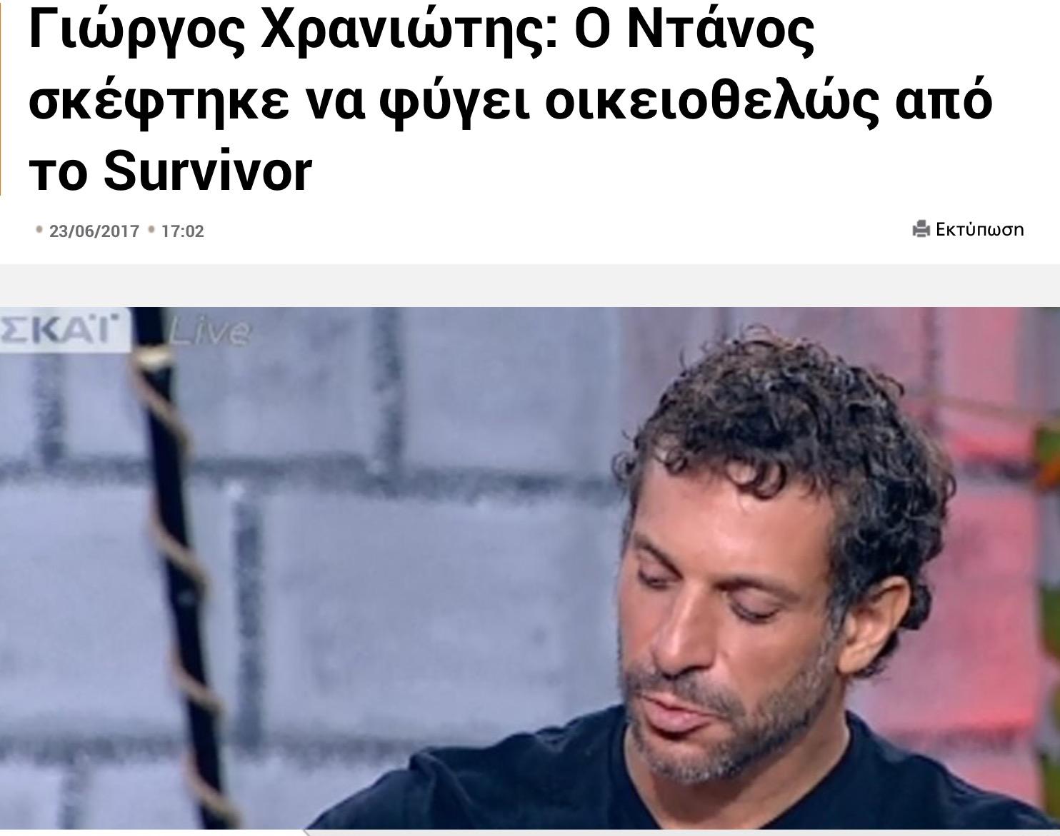 Ο Χρανιώτης επιβεβαιώνει το olympia για τον Αγγελόπουλο #SurvivorGr