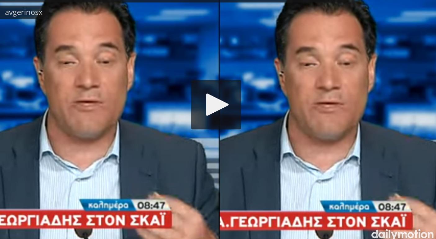 Βουλευτής ειπε τον Γεωργιαδη Ταμτάκο στον αέρα του Σκαι