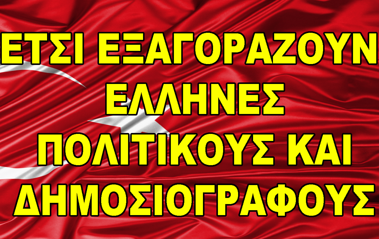 ΑΠΟΚΑΛΥΨΗ-Ετσι ΕΞΑΓΟΡΑΖΟΥΝ Ελληνες πολιτικούς και Δημοσιογράφους