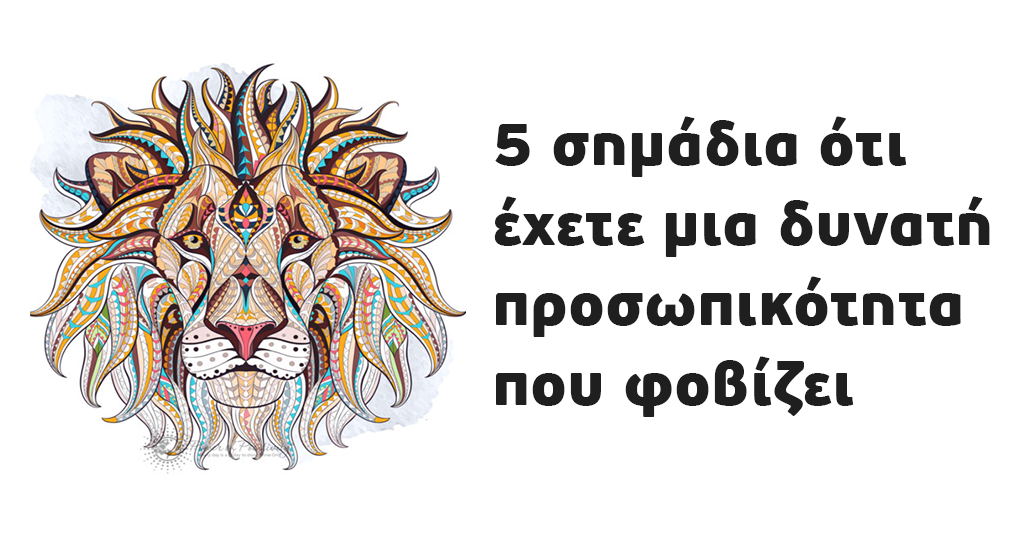 5 σημάδια ότι έχετε μια δυνατή προσωπικότητα που φοβίζει