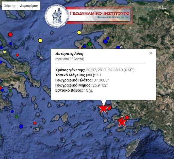 Αλλεπάλληλοι ισχυροί σεισμοί στα Δωδεκάνησα #seismos