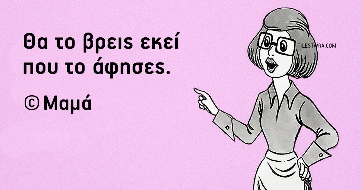 30 αλάνθαστες και θρυλικές φράσεις που οι Ελληνίδες μάνες μας λένε καθημερινά.
