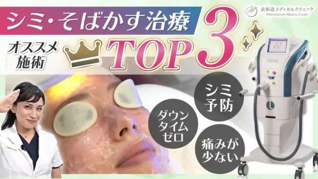 美容皮膚科医が選んだオススメの「シミ取り治療ランキング」のTOP3を紹介します!