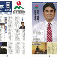 新風32号 平成27年3月発行