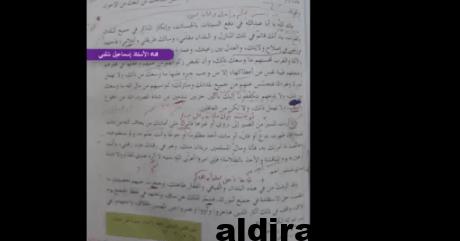 شرح عهد الإمام ناصر بن مرشد إلى والي الصير