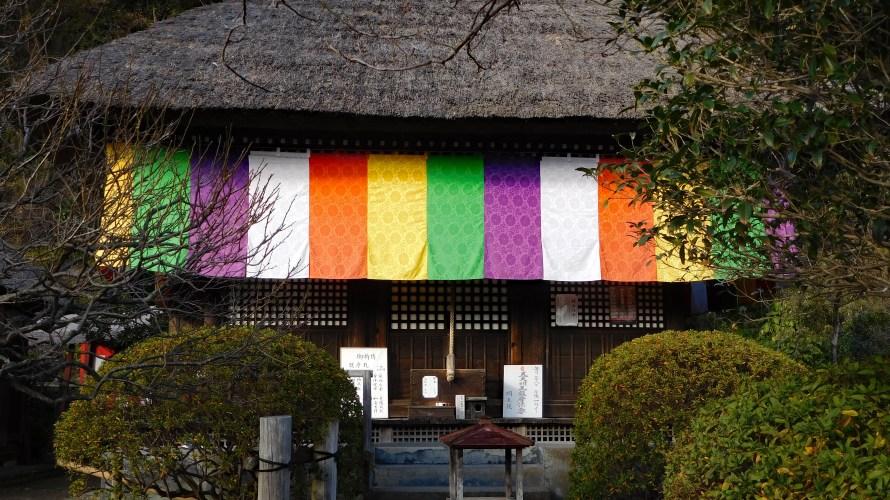 鎌倉・明王院◆境内散歩◆~納不動(2018年)~