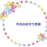 8/9 今日のお守り言葉