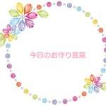1/7 今日のお守り言葉