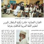 "Title: ""Omani Civilization: A Lecture with the Sultan Qaboos College..."""
