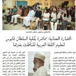 """Title: """"Omani Civilization: A Lecture with the Sultan Qaboos College..."""""""