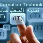 خطة تقنية المعلومات للصف الأول – الفصل الأول – منهاج سلطنة عُمان 2018