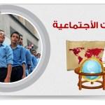 خطة دراسات اجتماعية جديدة للصف الثالث – الفصل الثاني – منهاج سلطنة عُمان 2018