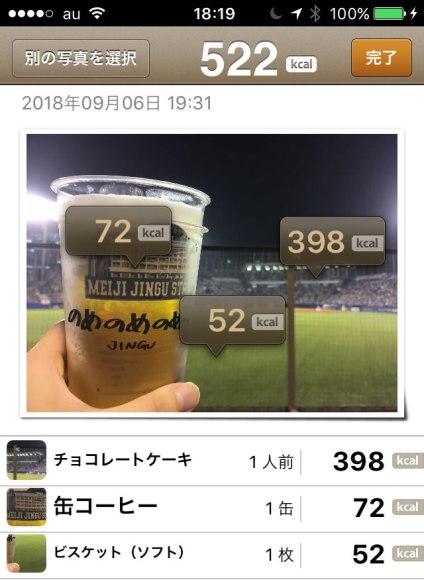 ビールじゃなかった…