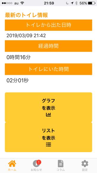 トレッタ画面03
