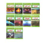 سلسلة علوم الارض 10 كتب