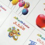 سلسلة كتابى الاول عربى الجزء الثانى كتيبات