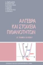 ΕΜΠΛΟΥΤΙΣΜΕΝΟ ΣΧΟΛΙΚΟ  ΒΙΒΛΙΟ ΜΑΘΗΤΗ