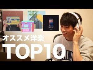 【TOP10】海外歴10年の僕が教えるオススメの洋楽!