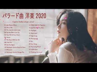 【感動】泣ける洋楽 バラード R&B 鳥肌が立つ名曲集 ♥ ぎゅーっと感動する洋楽 2020 ♥  夜にしっぽり聴きたい洋楽バラード集《超高音質》