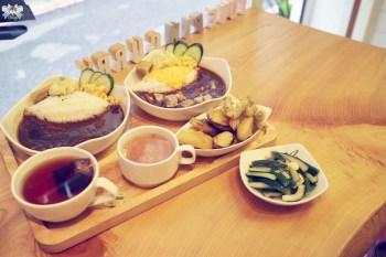《中永和美食》品咖哩 永安市場站巷弄裡的文青咖哩飯