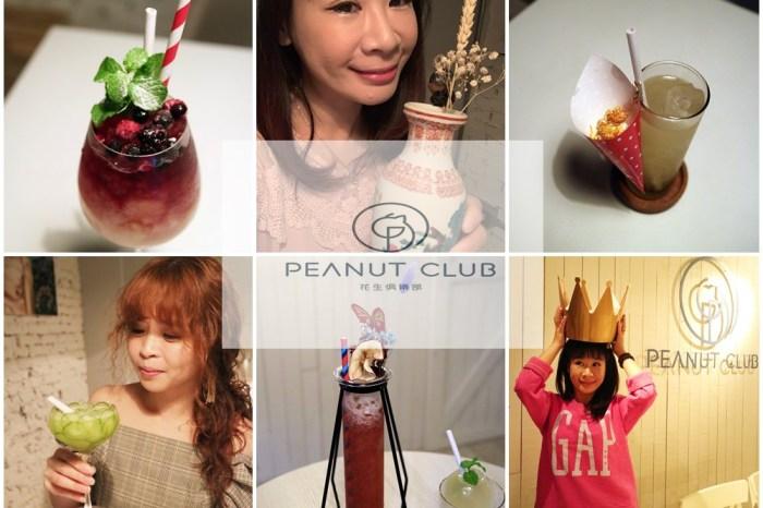 《台北貓咪餐酒館》花生俱樂部|浮誇網美級調酒,寵物友善適合姊妹約會