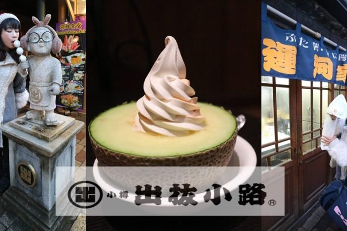 《北海道小樽景點》出拔小路 懷舊風格美食街,蟹饅、哈密瓜冰淇淋